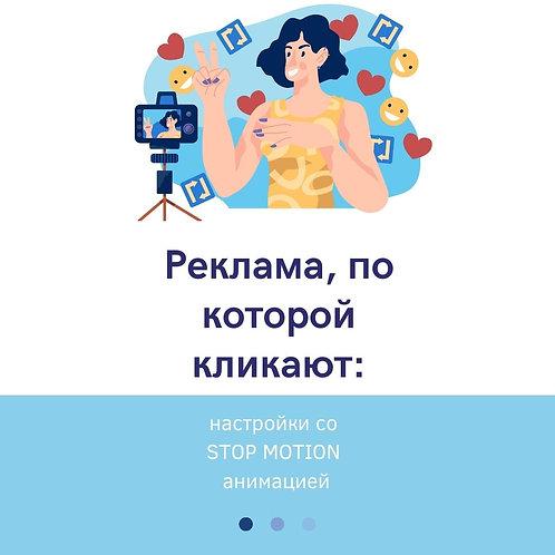 Реклама, по которой кликают: настройки со STOP MOTION анимацией