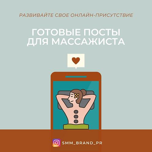 Готовые тексты постов для массажиста