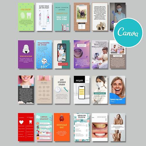 50 шаблонов сторис Canva для стоматолога