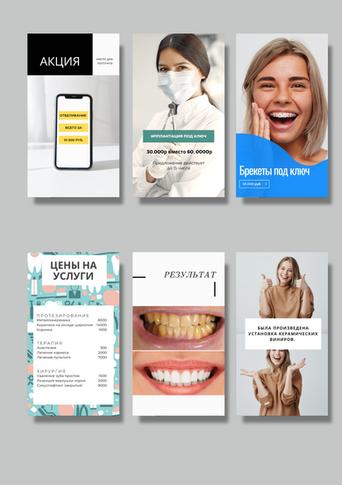 50 шаблонов сторис в CANVA для стоматолога