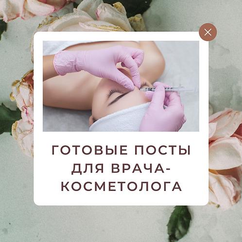 Готовые  тексты постов для врача-косметолога