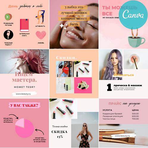 Шаблоны Canva для ленты Инстаграм beauty pink