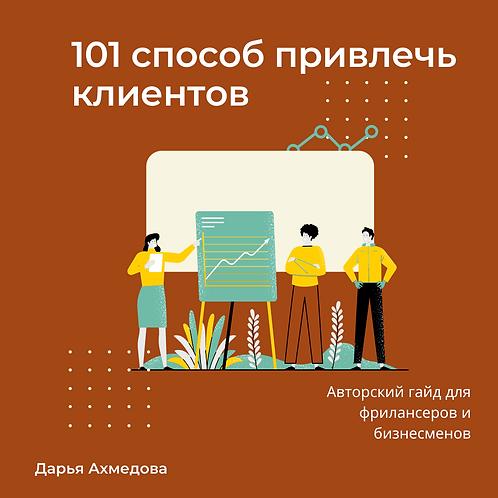 101 способ привлечь клиентов (гайд)