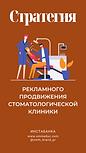 Стратегия продвижения стоматологии.png