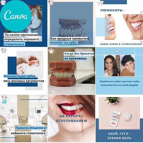 Готовые контент для стоматолога с шаблонами