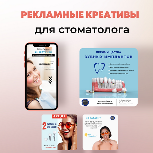 Рекламные креативы для стоматолога