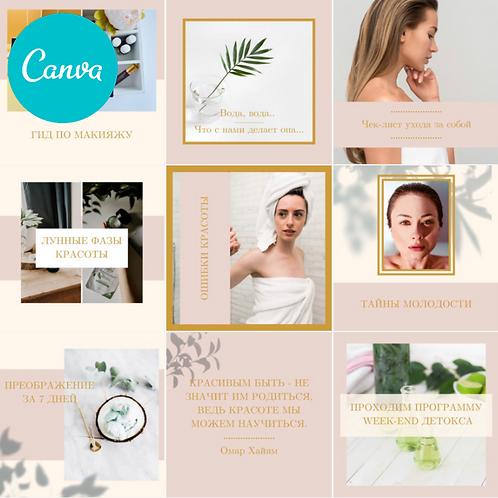 Шаблоны Canva для косметолога розовыe