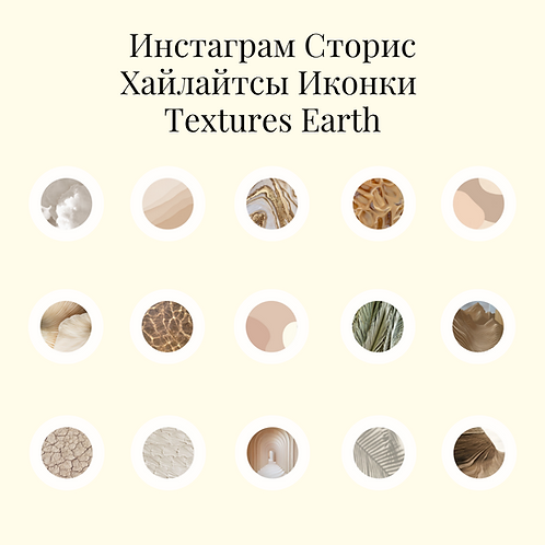 Иконки Инстаграм сторис Textures Earth