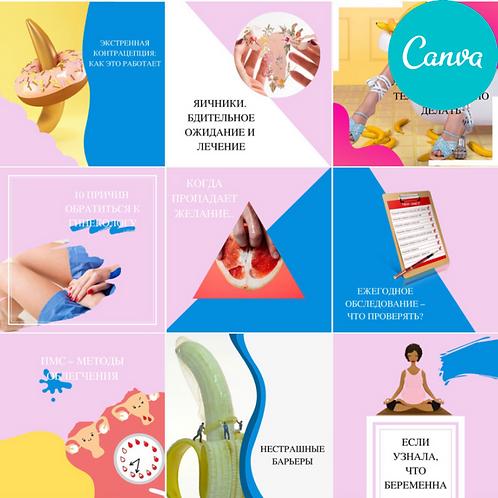 Шаблоны Canva для ленты Инстаграм гинеколога цветные