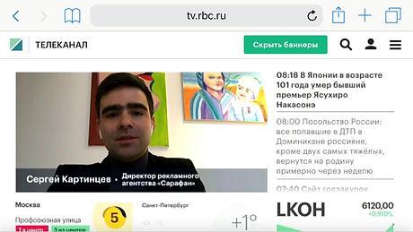 RBCTV-Sergey-Kartintsev.jpeg