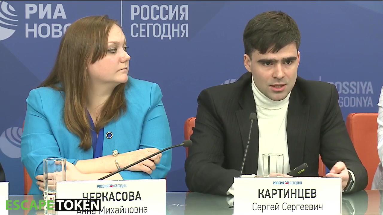 РИА Новости конференция НАУК