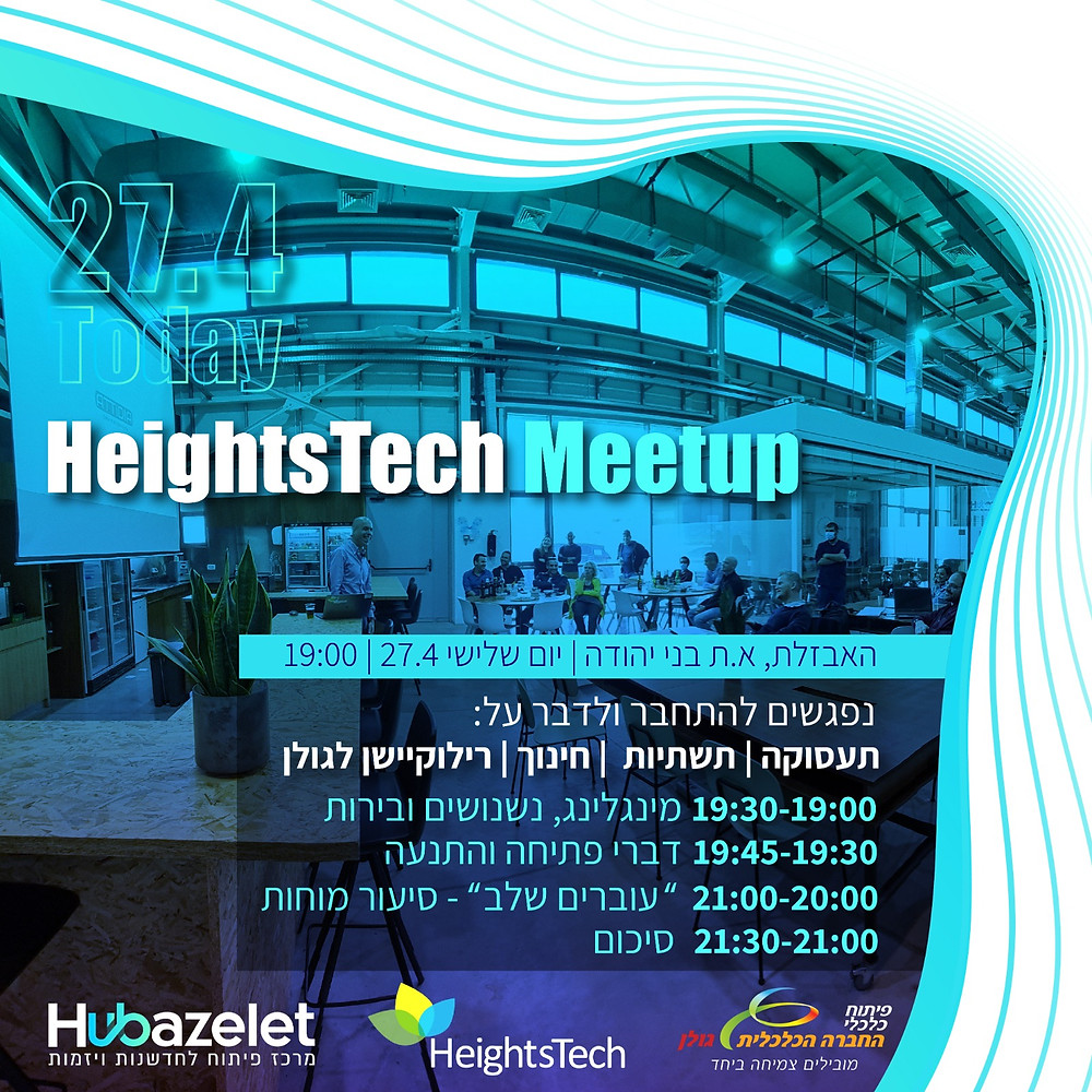 HeightsTech Goodness Squad