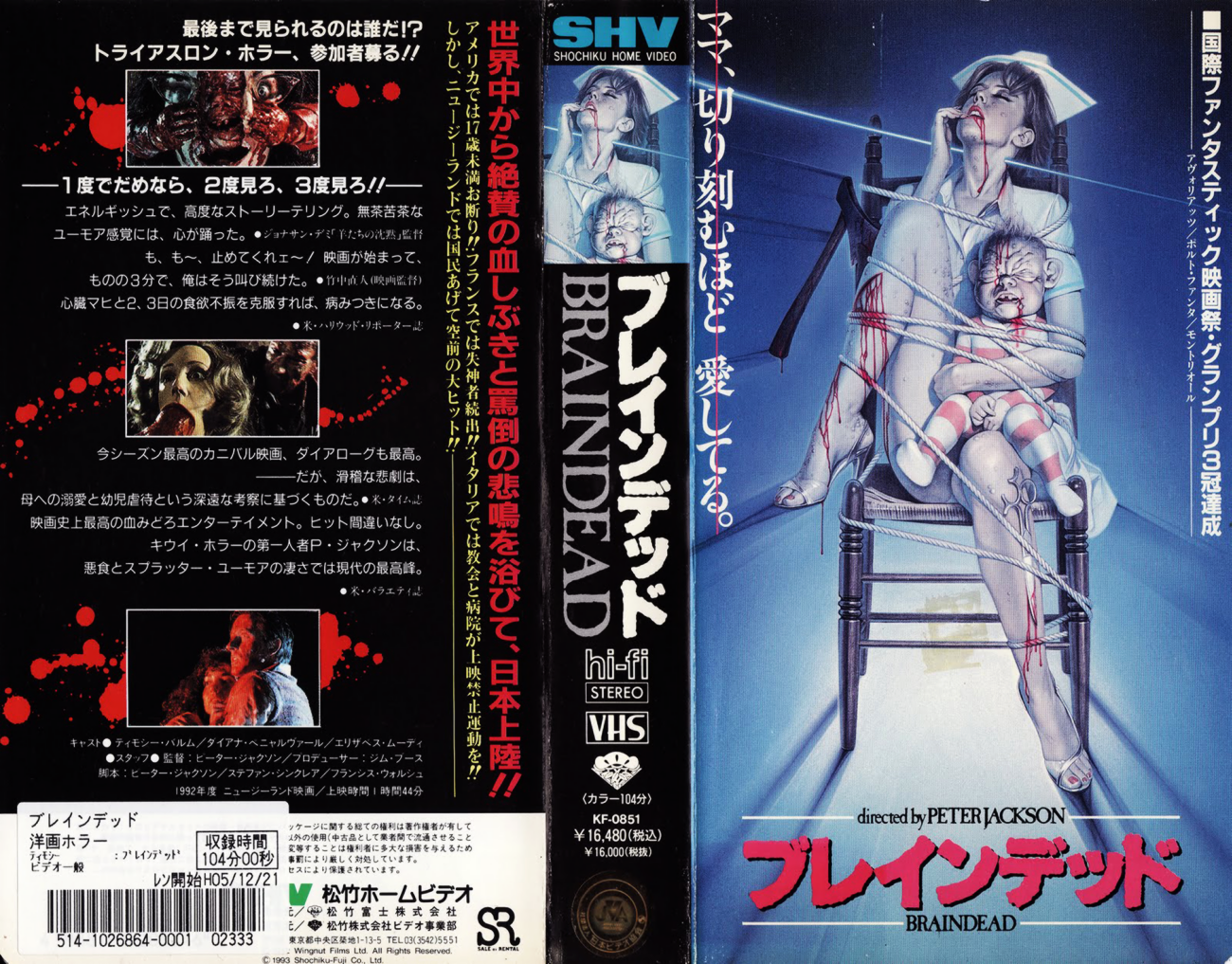 braindead-vhs-japan-jayson-kennedy
