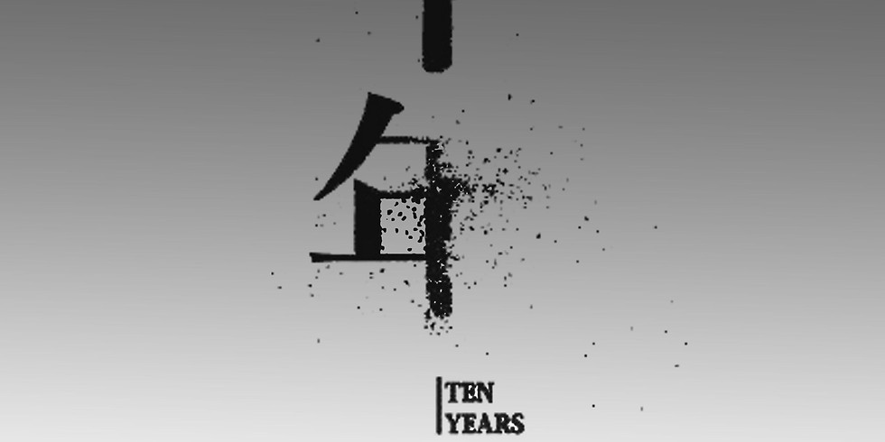 Film Screening - TEN YEARS 十年 (2015)