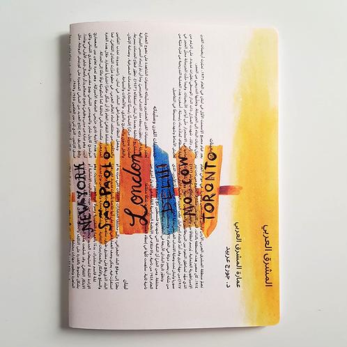 DESTINATION - Libretta A5 Riciclata