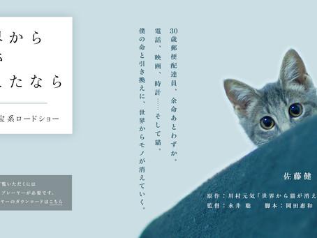 จะเหงาสักแค่ไหน ถ้าแมวหายไปจากโลกนี้  (世界から猫が消えたなら)