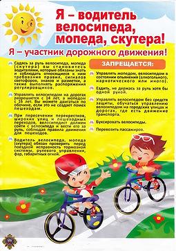 водитель велосипеда.jpg