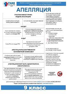 апелляия9_page-0001.jpg