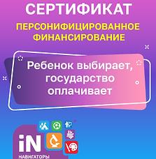 294х400_под-лого_персфин.png
