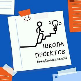 Логотип Школа проеков.jpg