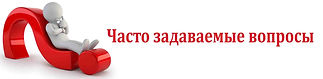 faq_logo.jpg