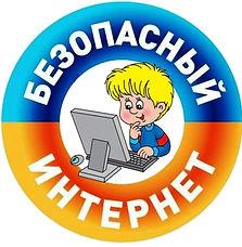 безопасность интернет.jpg