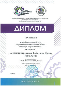 Сорокина, Рыбьянова, Корх.jpg