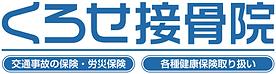 くろせ接骨院_ロゴ(店舗名).png