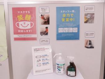 ◆当院のウイルス対策について♪