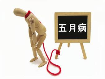 ◆五月病・冷房病にご注意!