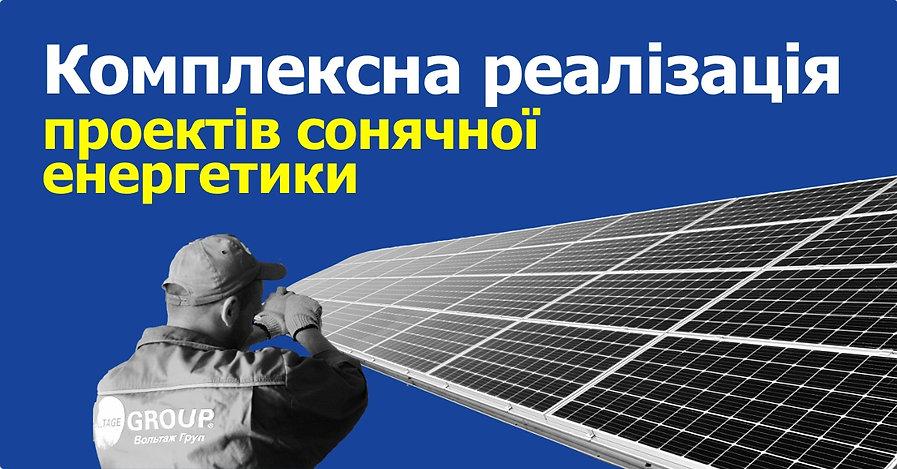 Монтаж сонячних електростанцій.jpg