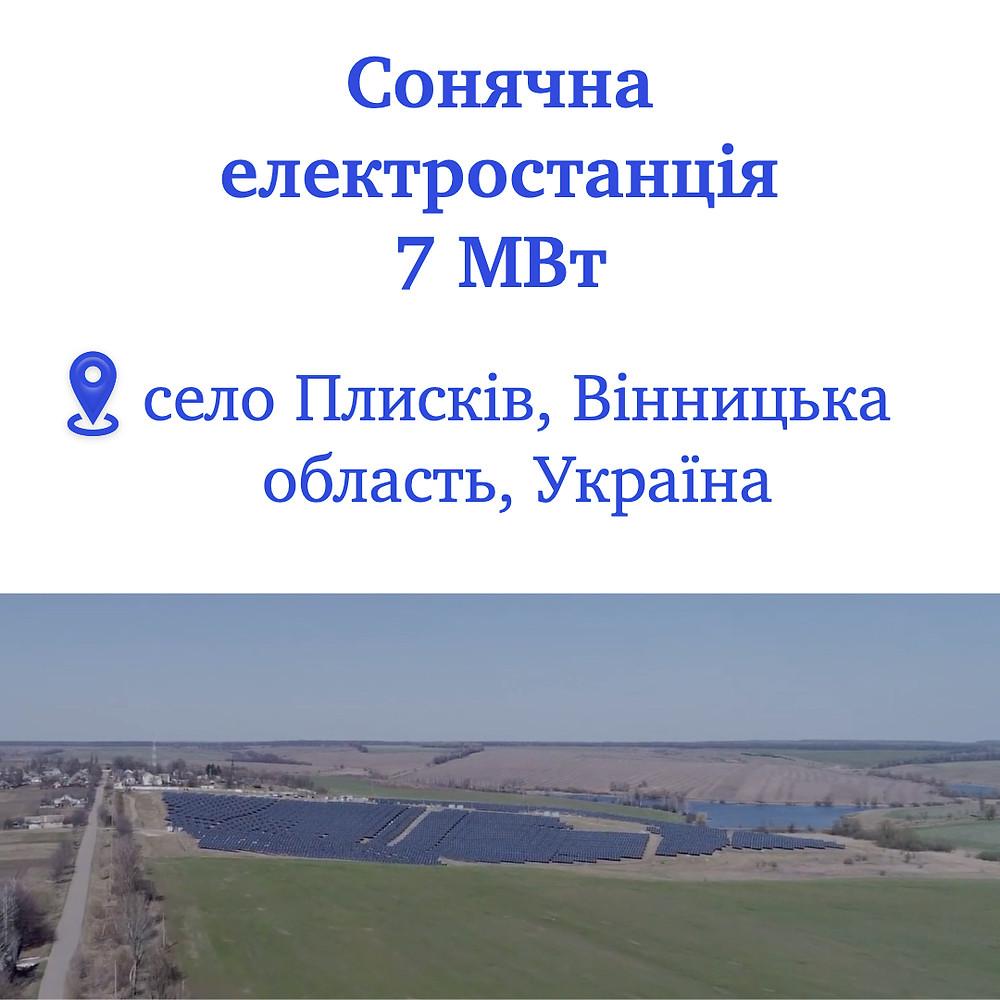 Вольтаж Груп - генеральний проектувальник та генеральний підрядник (ЕРС підрдяник)
