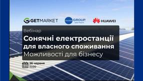 Voltage Group разом  з GetMarket, Huawei та Укргазбанком провели  вебінар