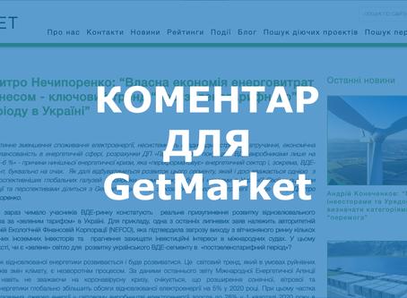 """Власна економiя енерговитрат бiзнесом - ключовий тренд """"постзеленотарифного"""" періоду в Українi"""