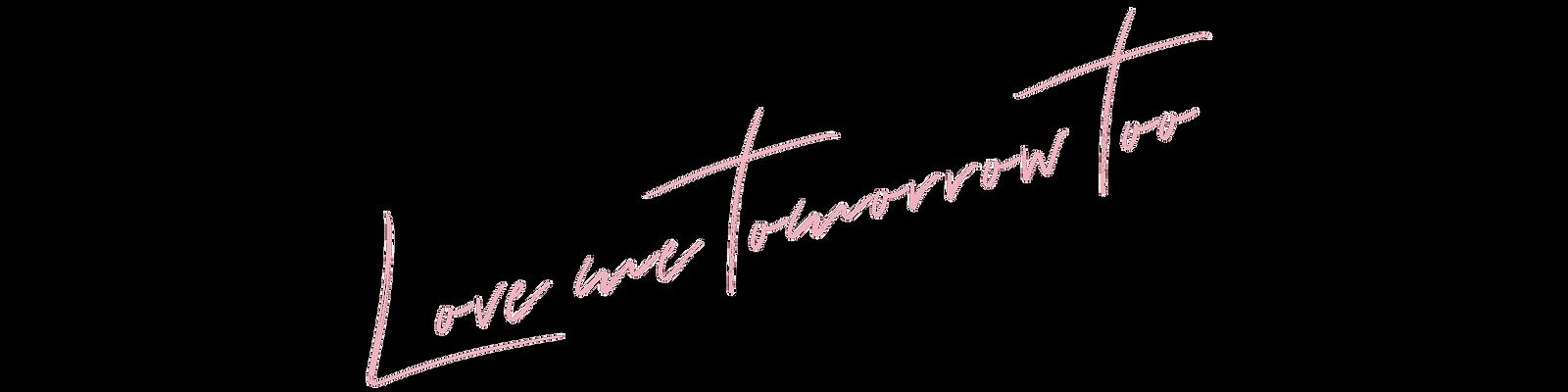 love-me-tomorrow-too.png