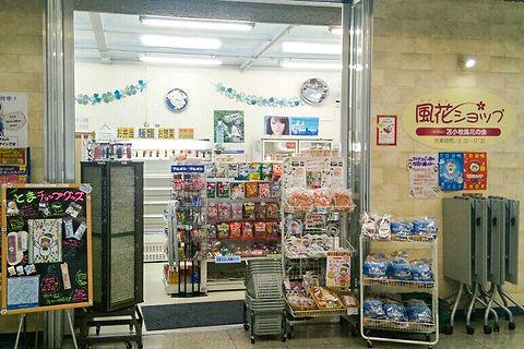 苫小牧市役所内売店風花ショップ