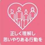 01pictogram_jinken.png