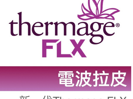鳳凰電波 Thermage® FLX