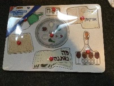 wooden pesach puzzle