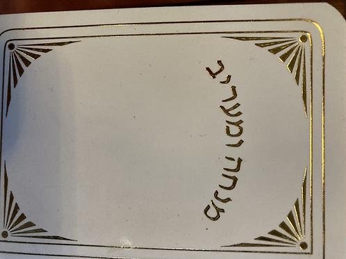 mini siddur minchah / maariv 5 x 10 cm