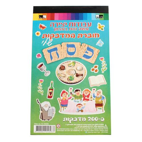 pesach sticker book