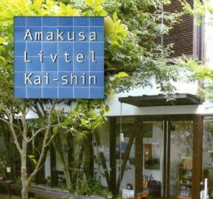 Amakusa Livtel Kis-shin