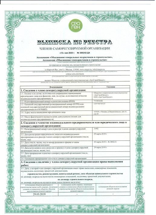 ВЫПИСКА СРО, ОГПО  АСП 13.05.2020!-1 1 с