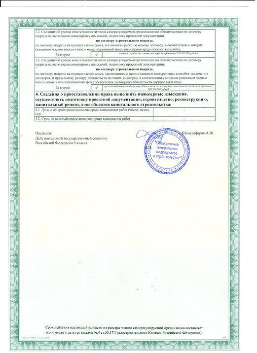 ВЫПИСКА СРО, ОГПО  АСП 13.05.2020!-2 2 с