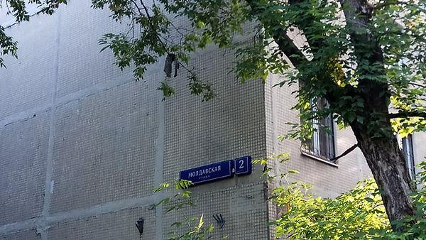 Молдавская.jpg