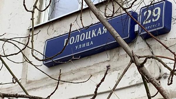 Полоцкая 1.jpg