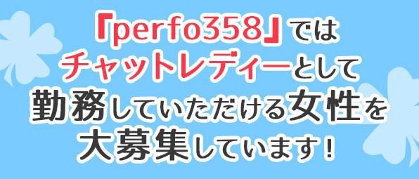perfo-akabane2.jpg