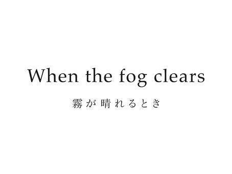 ドキュメンタリー映画「霧が晴れるとき」公開