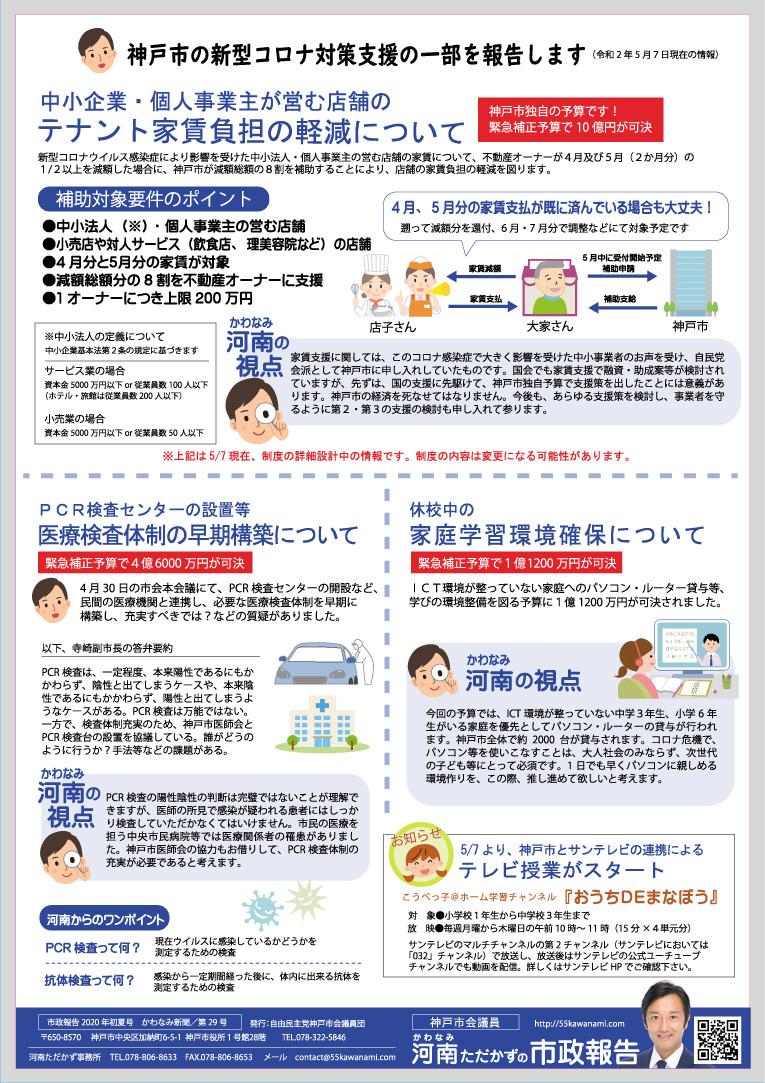 河南ただかず市政報告2020年初夏号(裏).jpg