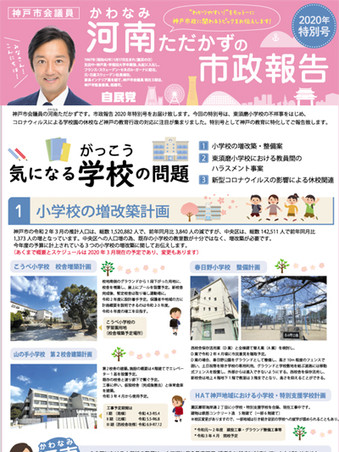 かわなみ新聞26号_表面